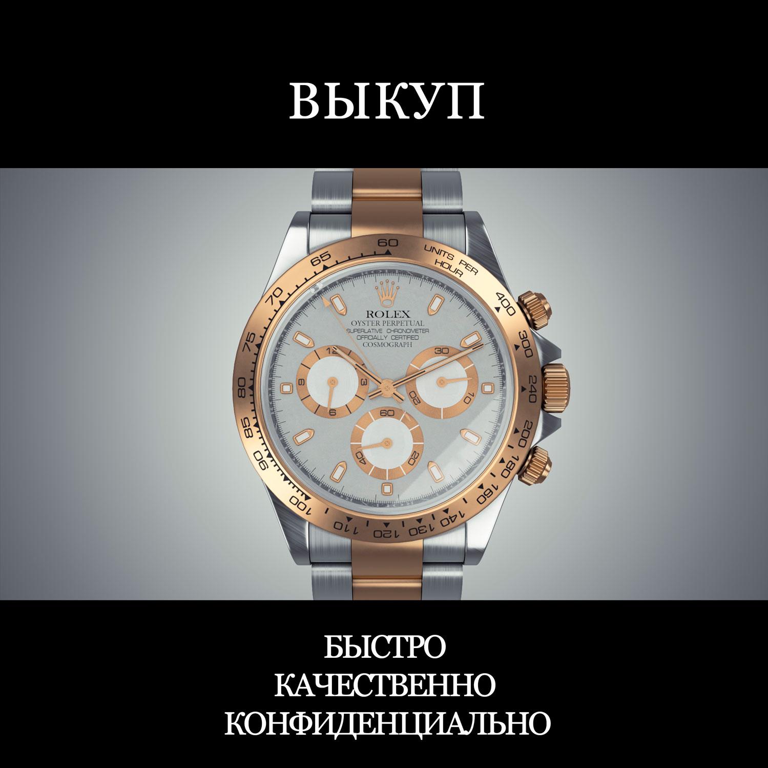 Лиговском на скупка часов продать киев часы командирские